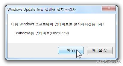 Windows용 업데이트(KB958559) 를 설치하겠느냐고 물어 봅니다