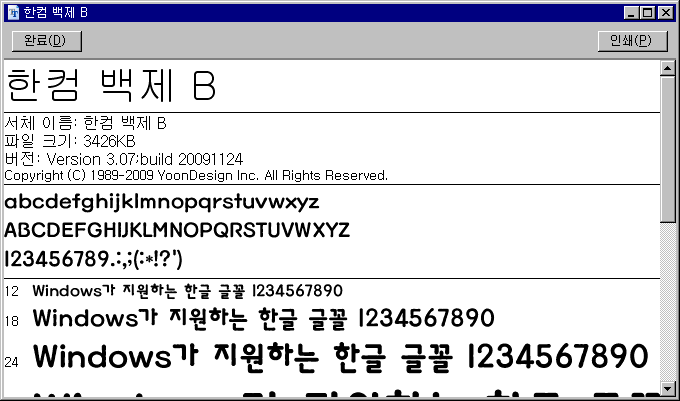 FontView로 본 글꼴 정보
