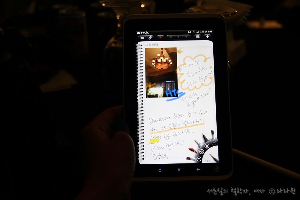 htc 스마트폰, htc 태블릿, htc 플라이어, htc 플라이어 후기, htc 플라이어 가격, htc 플라이어 스펙, htc 플라이어 출시일, 7인치 패드, 7인치 태블릿, 스마트폰 추천, 태블릿 추천, IT, 와이브로 4G, 4g, 4G 스마트폰, 타블렛