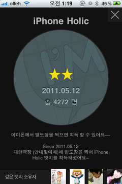 아이폰 유저 체크인 수 4,272명