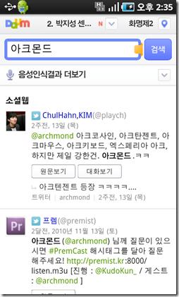 daum_app_voice_4