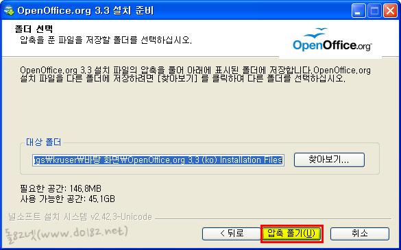 오픈오피스 3.3 설치준비