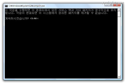 설치된 서비스 팩을 제거할 수 없게 된다는 메시지가 나타납니다. [Y]를 누르면 약 300MB~420MB 정도의 공간을 확보할 수 있습니다.