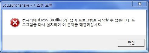 """사툰`s :: [Download] - """" d3dx9_24 ~ d3dx9_43.dll"""