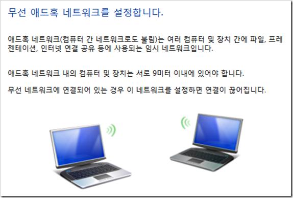 무선 애드혹 네트워크(Ad-hoc network)를 설정하면, 유선으로 인터넷에 연결된 노트북을 AP(무선인터넷 공유기)로 만들 수 있습니다.