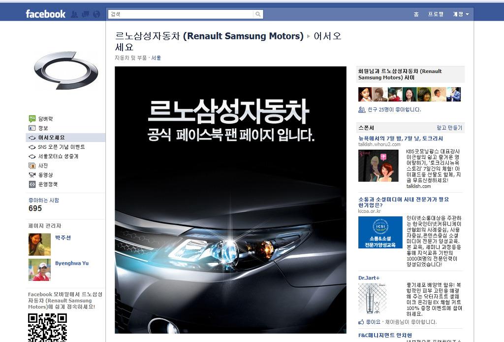 르노삼성자동차의 공식 페이스북 팬페이지 (facebook.com/renaultsamsungM)