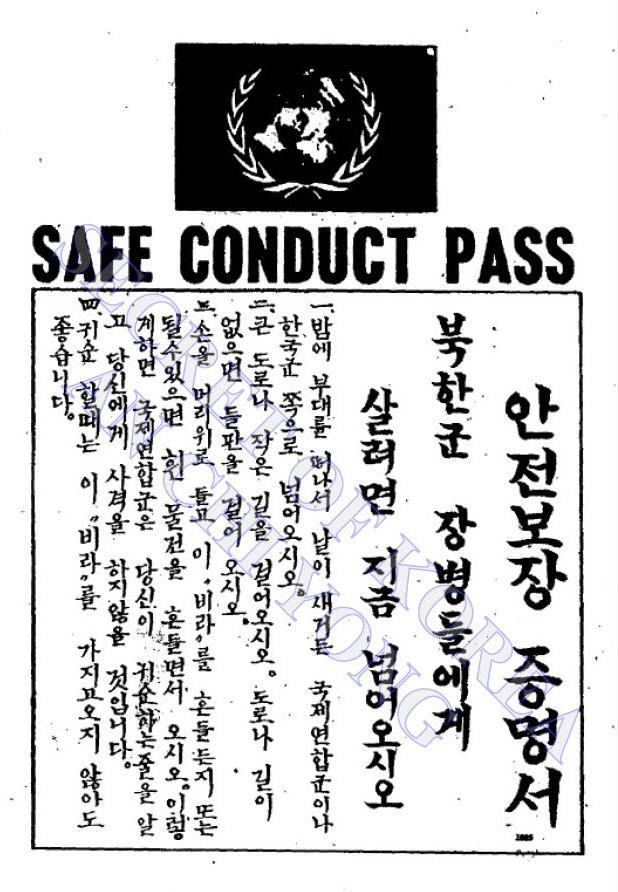 살려면 지금 넘어오시오 - 유엔군 대북전단 삐라