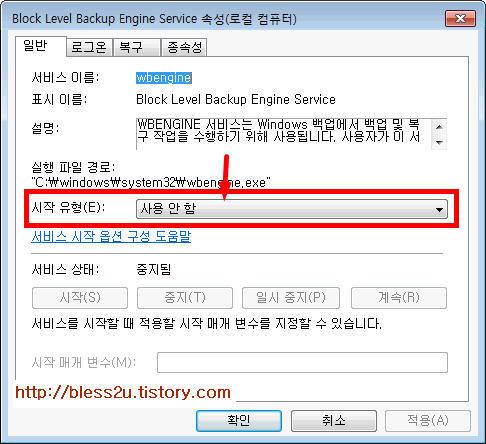 윈도 우7 ( Windows7 ) 최적화 3