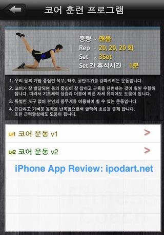 아이폰 아이패드 운동 앱 피트니스 코치