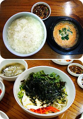 순두부와 야채두부비빔밥