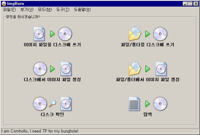 설치한 뒤 한글 언어팩을 적용하여 처음 실행한 화면
