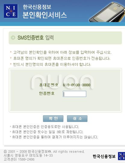 SMS 인증번호 입력