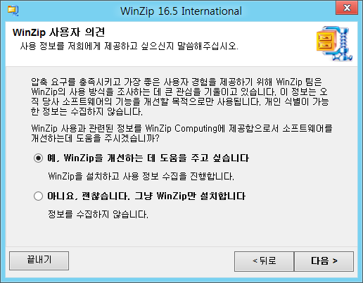 WinZip_16_5_for_Win8_6