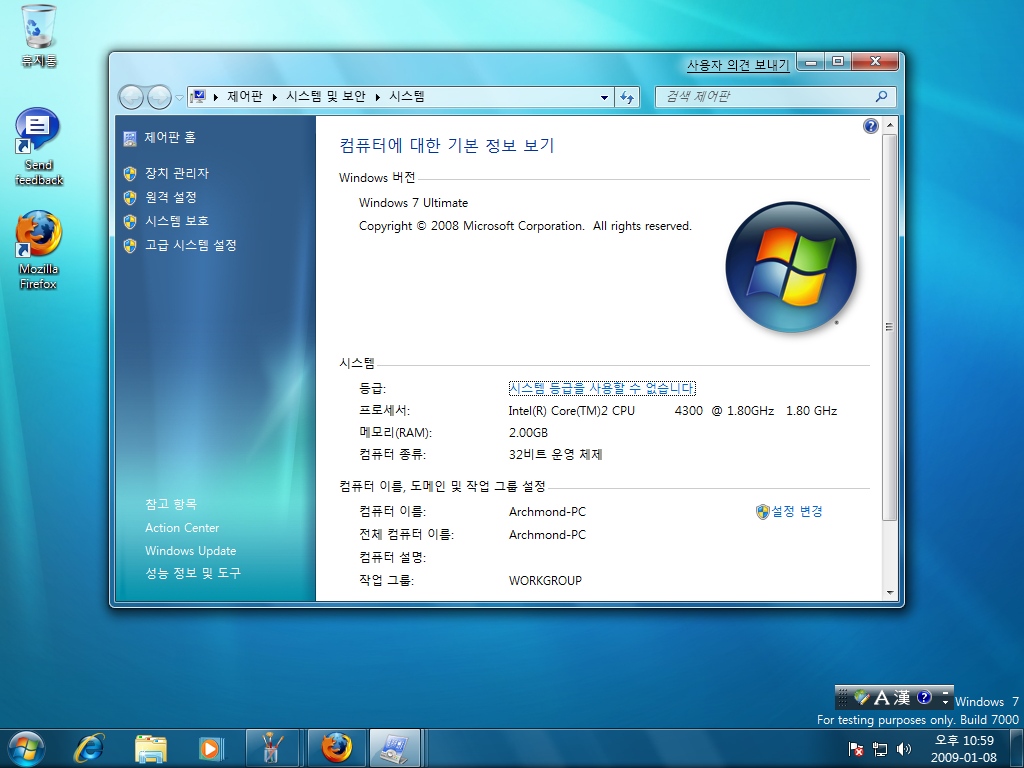 Windows 7 Korean Computer Properties Screenshot
