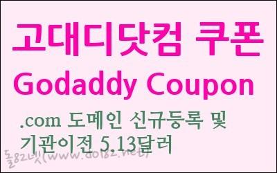 고대디닷컴 도메인 할인쿠폰(GODADDY COUPON) - .com 신규/기관이전 5.13달러