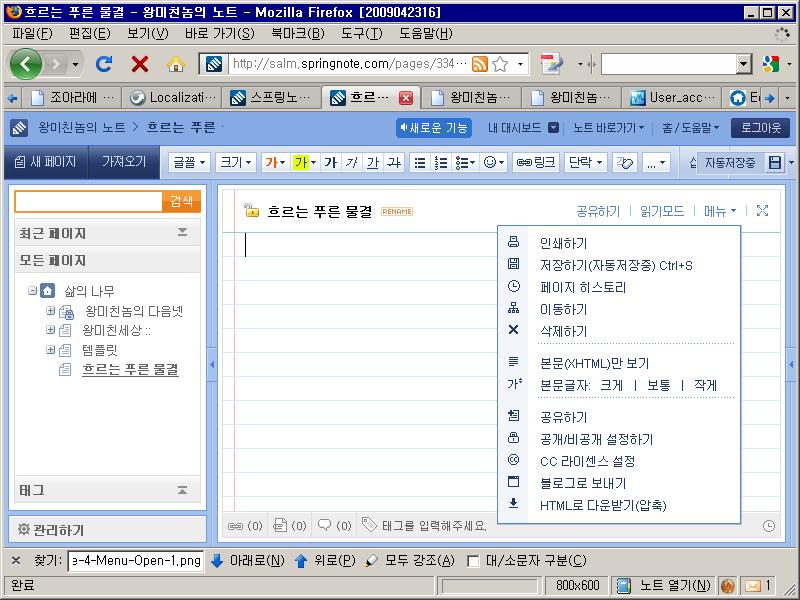공개 상태의 메뉴 화면