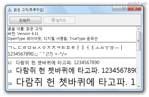 맑은 고딕 Version 6.11 © Microsoft