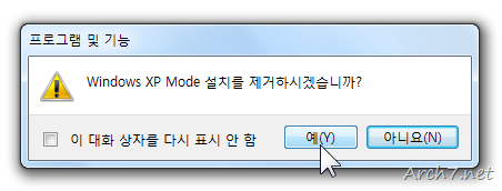 Windows XP Mode RTM을 설치하려면, 이미 설치되어 있는 Windows XP Mode(저의 경우 RC 버전입니다)를 제거해야 합니다.