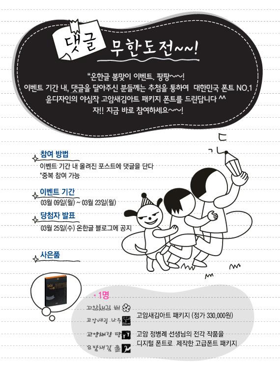 온한글 윤디자인