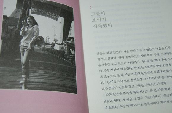 김여진의 책 연애엔 내가 찍은 그의 사진이 시작하는 첫페이지 앞에 있다.