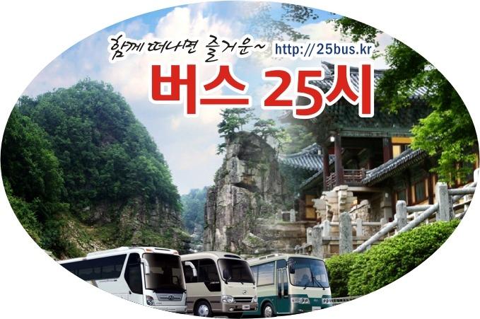 함께 떠나면 즐거운~ 김중배의 버스 25시