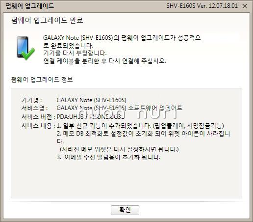 갤럭시노트 갤노트 4.0.4 펌웨어 업그레이드 펌웨어 업데이트 펌업 팝업플레이