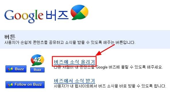 웹 사이트와 블로그에 공유버튼을 설치해야 하는 이유-구글 버즈 버튼 구글 공식 서비스 시작