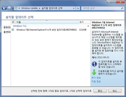 Windows 7용 Internet Explorer 9 누적 보안 업데이트(KB2744842)