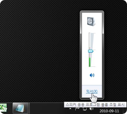 volume_mixer_windows7_03