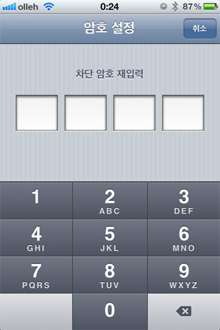 아이폰 차단 기능 활성화 1