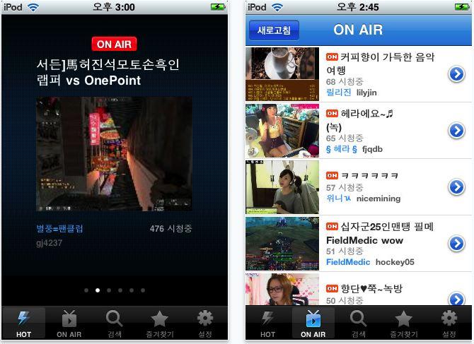 아이폰 아이팟터치 생방송 시청 아프리카