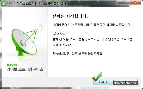 네이버 라이브 스트리밍 설치