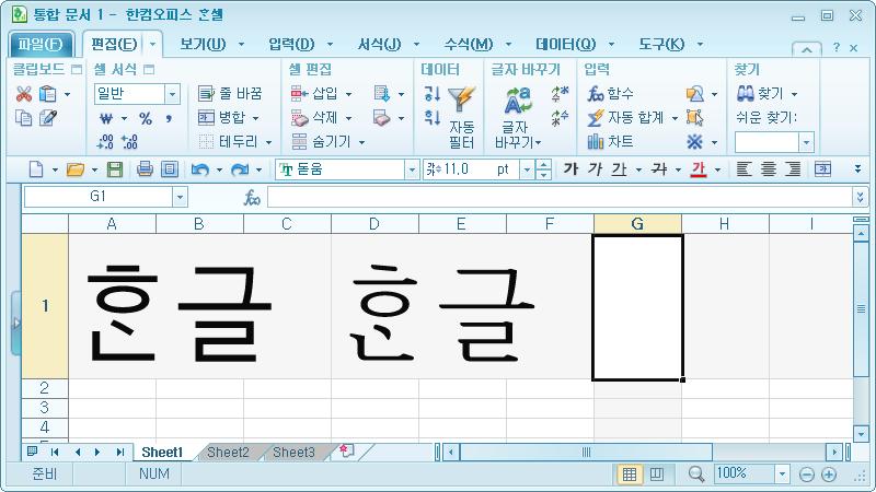 한컴오피스 ᄒᆞᆫ셀2010 베타버전에 나타난 함초롬 글꼴