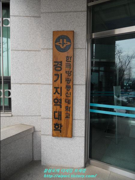 경기지역대학