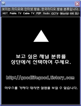 HKTV 채널 선택