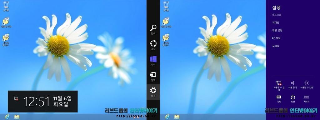 윈도우8 참바와 검색