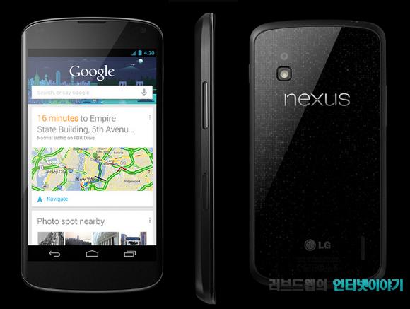 넥서스4, 왕좌의 게임, 넥서스4 출시, 넥서스4 가격, 3G 스마트폰, 자급제폰