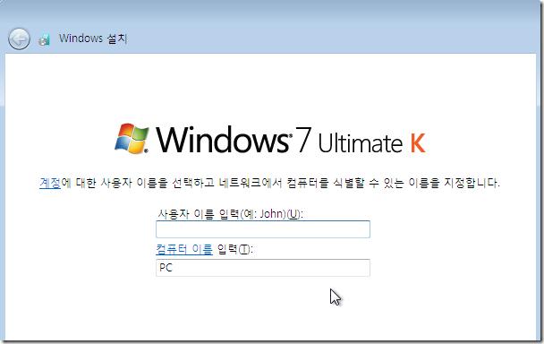 윈도우 7 얼티밋 K 설치 스크린샷 중에서…