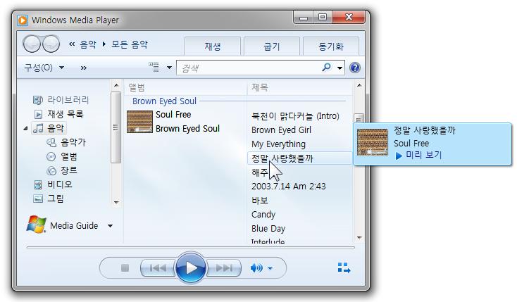 Preview_Songs_in_WMP12_14