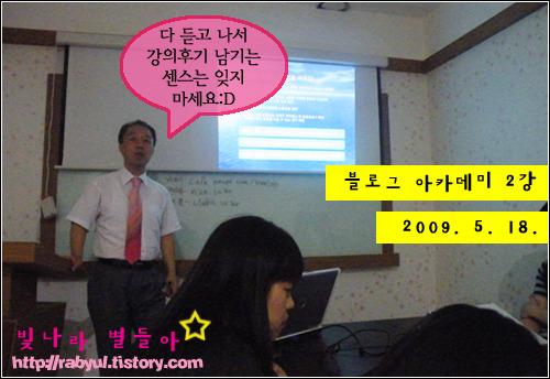 월요일반 블로그 아카데미 수업 후기 - 라별 수강생
