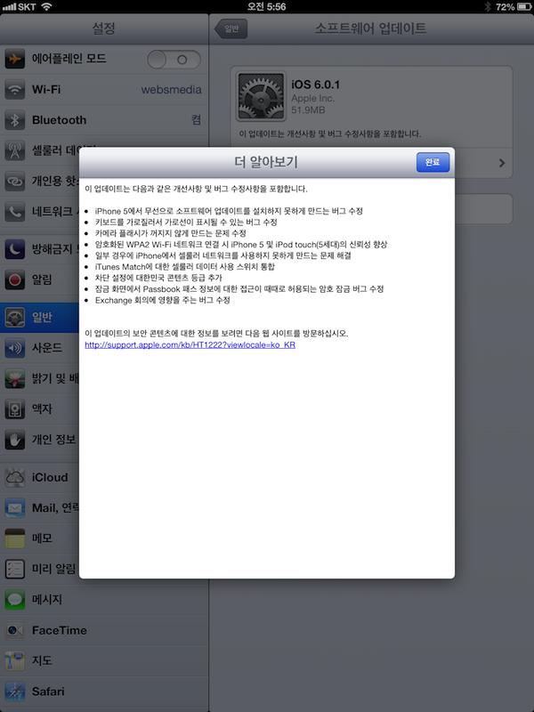아이패드 미니 출시와 iOS 6.0.1 업데이트