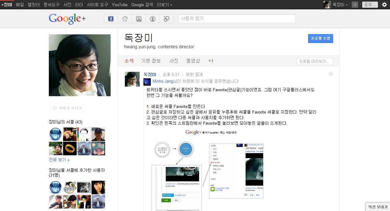 구글플러스 프로필페이지