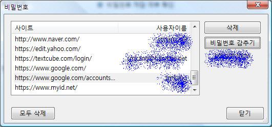 구글 크롬의 아이디와 비밀번호 보이기