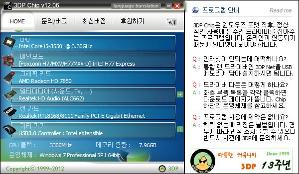 3DP Chip, 따뜻한 커뮤니티 3DP, 3DP CHIP 최신버전, 포맷후 드라이버 찾기, 포맷후 드라이버 설치, 컴퓨터 드라이버 자동설치, 드라이버 설치, 3DP 카페, 프로그램 배포, 유틸, 유틸리티