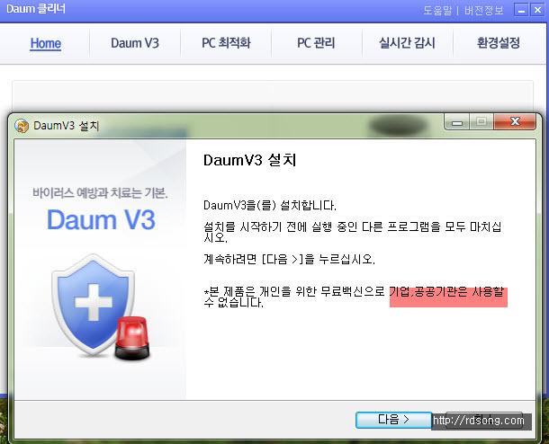 daum V3설치