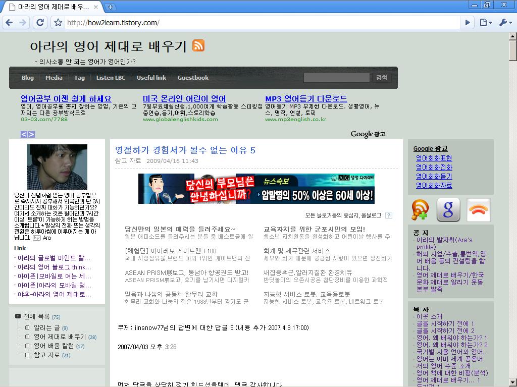 아라의 영어 제대로 배우기 블로그를 크롬으로 본 화면
