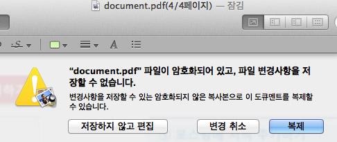암호화된 PDF 맥 미리보기에서 편집 가능하게 하기