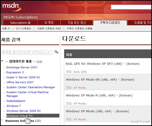 업데이트된 제품에 올라와 있는 Windows Virtual PC