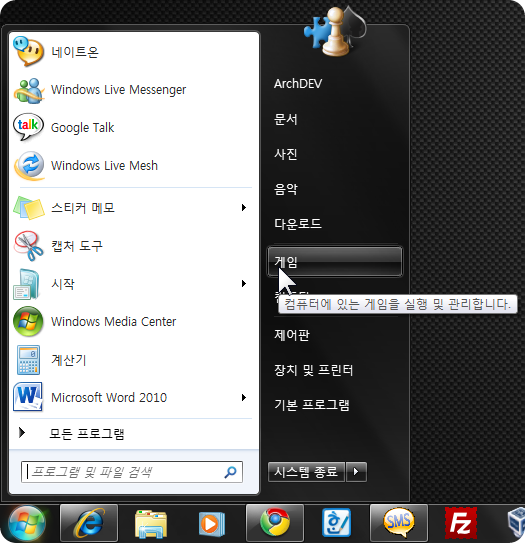 turn_off_game_windows_7_07