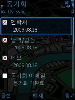 노키아 6210s 동기화 by Ara